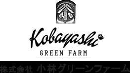 株式会社小林グリーンファーム | 群馬県伊勢崎市 野菜 産地直送 農業 農家 農福連携